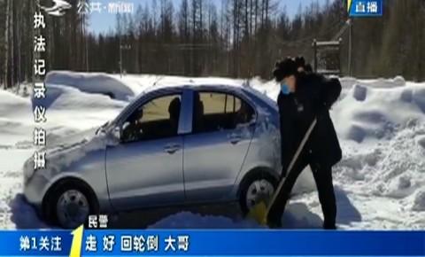 第1报道|安图:雪天车辆被困民警伸援手