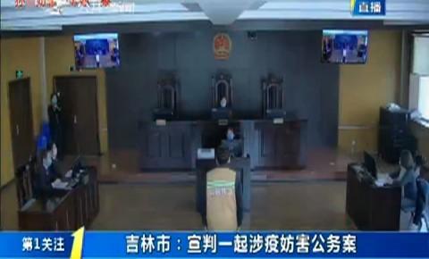 第1报道|吉林市:宣判一起涉疫妨害公务案