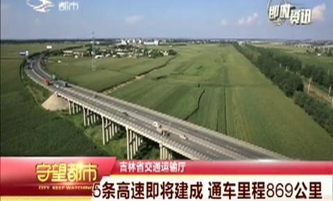 守望都市|5条高速即将建成 通车里程869公里