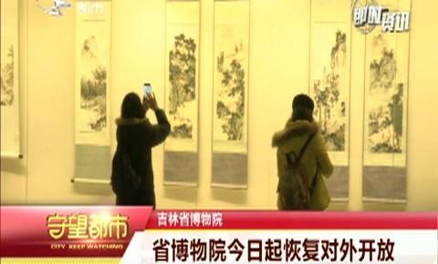 守望都市|省博物院恢复对外开放