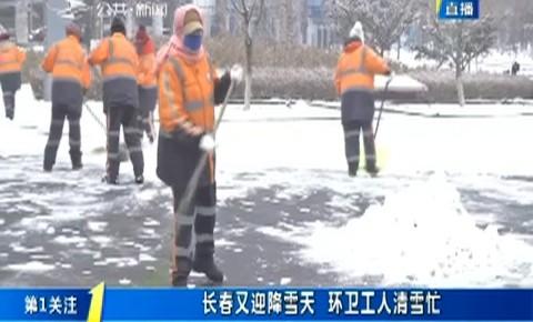 第1报道|长春又迎降雪天 环卫工人清雪忙