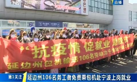 第1报道|延边州106名务工者免费乘包机赴宁波上岗就业