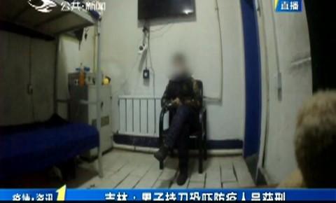 第1报道|吉林:男子持刀恐吓防疫人员获刑