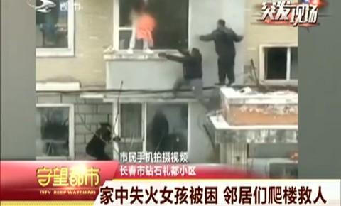 守望都市|家中失火女孩被困 邻居们爬楼救人