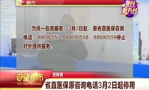 守望都市|省直医保原咨询电话3月2日起停用