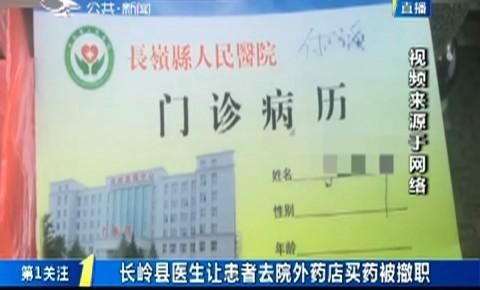 第1报道|长岭县医生让患者去院外药店买药被撤职