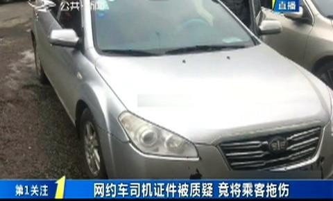 第1报道|网约车司机证件被质疑 竟将乘客拖伤