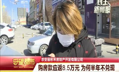 守望都市|农安县:购房款应返8.5万元 为何半年不兑现