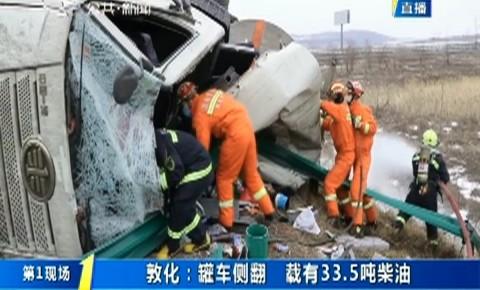 第1报道|敦化:罐车侧翻 载有33.5吨柴油