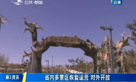 第1报道|省内多景区恢复运营 对外开放