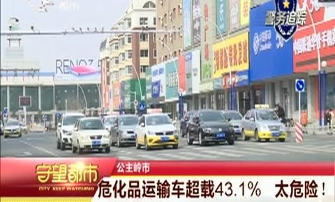 守望都市 公主嶺市:危化品運輸車超載43.1% 太危險!