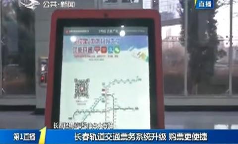 第1報道|長春軌道交通票務系統升級 購票更便捷