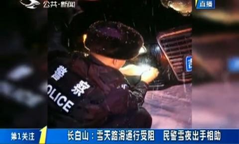 第1报道|长白山:雪天路滑通行受阻 民警雪夜出手相助