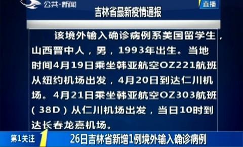 第1报道|26日吉林省新增1例境外输入确诊病例