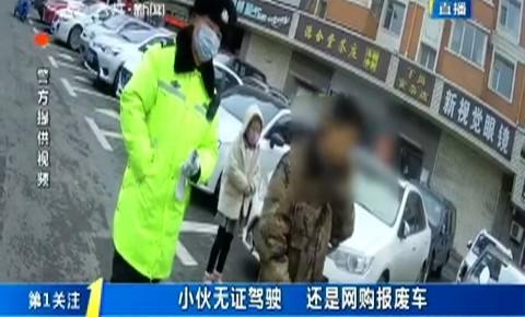 第1報道|小伙無證駕駛 還是網購報廢車