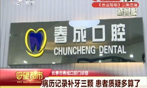 守望都市|病歷記錄補牙三顆 患者質疑多算了