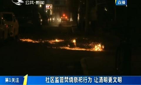 第1報道|社區監管焚燒祭祀行為 讓清明更文明