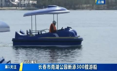 第1报道|长春市南湖公园新添300艘游船