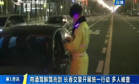 第1報道|向酒駕醉駕亮劍 長春交警開展統一行動 多人被查