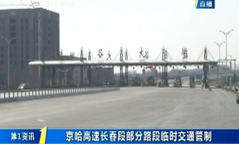 第1報道|京哈高速長春部分路段臨時交通管制