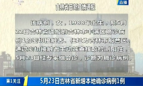 第1报道|5月23日吉林省新增本地确诊病例1例