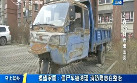 第1报道|福盛家园:僵尸车被清理 消防隐患在整治