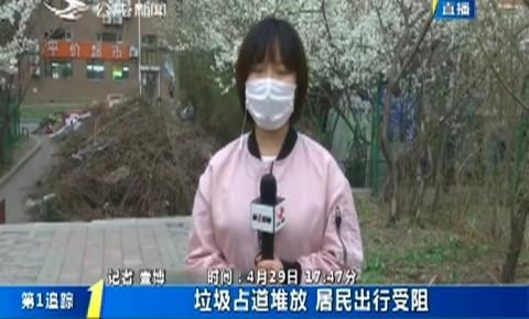 第1报道 垃圾占道堆放 居民出行受阻