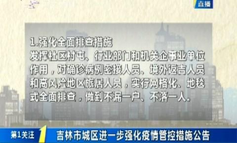 第1报道 吉林市城区进一步强化疫情管控措施公告