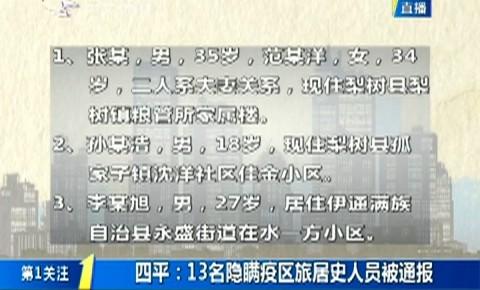 第1報道 四平:13名隱瞞疫區旅居史人員被通報