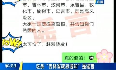 """第1报道 这条""""吉林省政府通知""""是谣言"""
