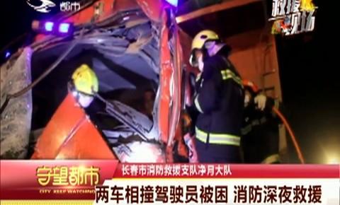守望都市|兩車相撞駕駛員被困 消防深夜救援