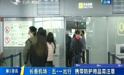 """第1报道 长春机场:五·一出行 提前""""健康申报"""""""
