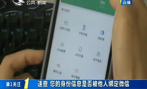 第1报道|速查 您的身份信息是否被他人绑定微信
