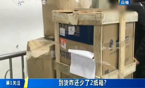 第1报道|到货咋还少了2纸箱?