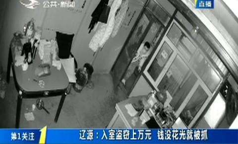 第1报道|入室盗窃上万元 钱没花光就被抓