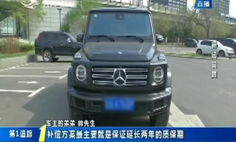 第1报道|200多万买的奔驰车 开了不到十天出故障