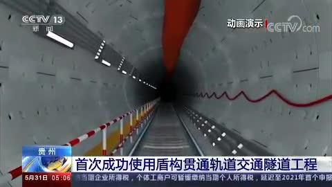 贵州 首次成功使用盾构贯通轨道交通隧道工程