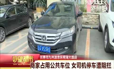 守望都市|商家占用公共车位 女司机停车遭阻拦