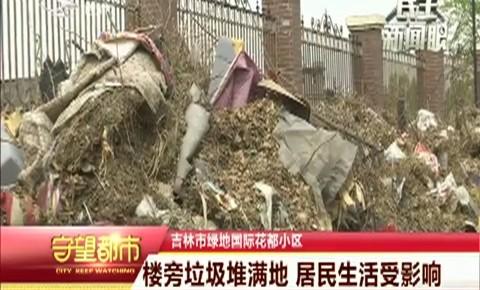 守望都市 楼旁垃圾堆满地 居民生活受影响