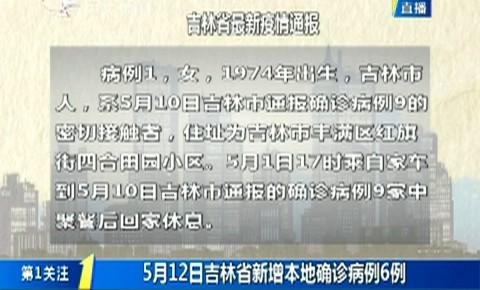 第1报道 5月12日吉林省新增本地确诊病例6例