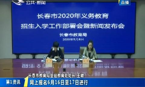 第1报道|长春:2020年义务教育招生方案公布