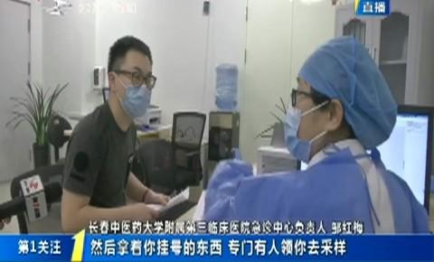 第1報道|長春市三家單位可24小時提供核酸檢測服務