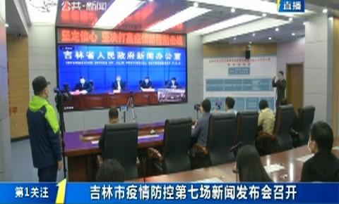 第1报道|吉林市疫情防控第七新闻发布会召开