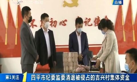 第1报道|四平市纪委监委清退被侵占的吉兴村集体资金