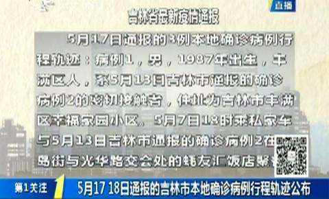 第1报道|5月17、18日通报的吉林市本地确诊病例行程轨迹公布