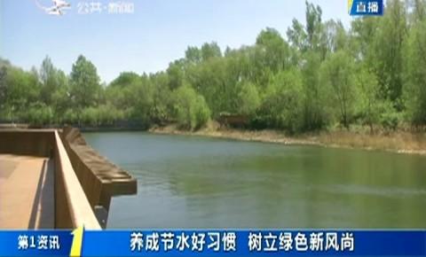 第1报道 养成节水好习惯 树立绿色新风尚