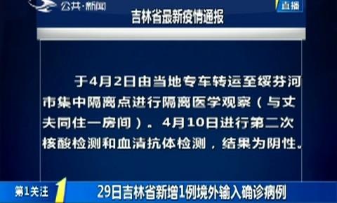 第1报道 29日吉林省新增1例境外输入确诊病例