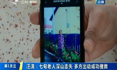 第1报道|汪清:七旬老人深山走失 多方出动成功搜救