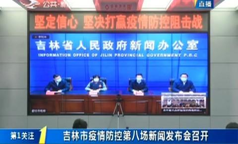 第1报道|吉林市疫情防控第八场新闻发布会召开