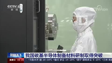 我国碳基半导体制备材料研制取得突破